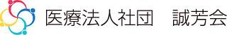 医療法人社団 誠芳会